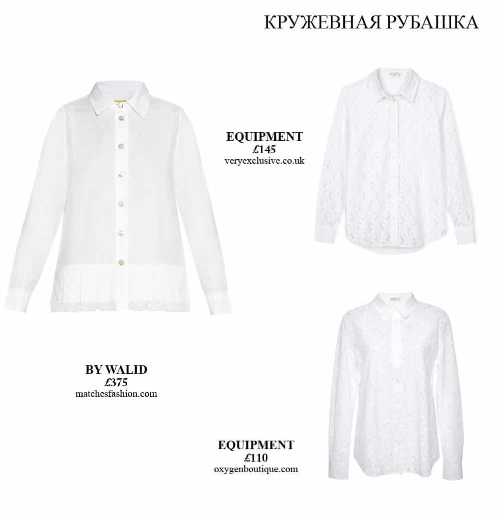 [cml_media_alt id='7625']lace-shirt-look1-ru[/cml_media_alt]