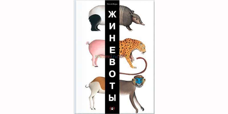 [cml_media_alt id='9981']9 детские книги[/cml_media_alt]