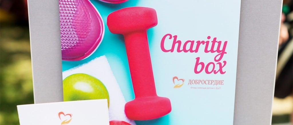 Charity box: спортивный подарок для активных людей