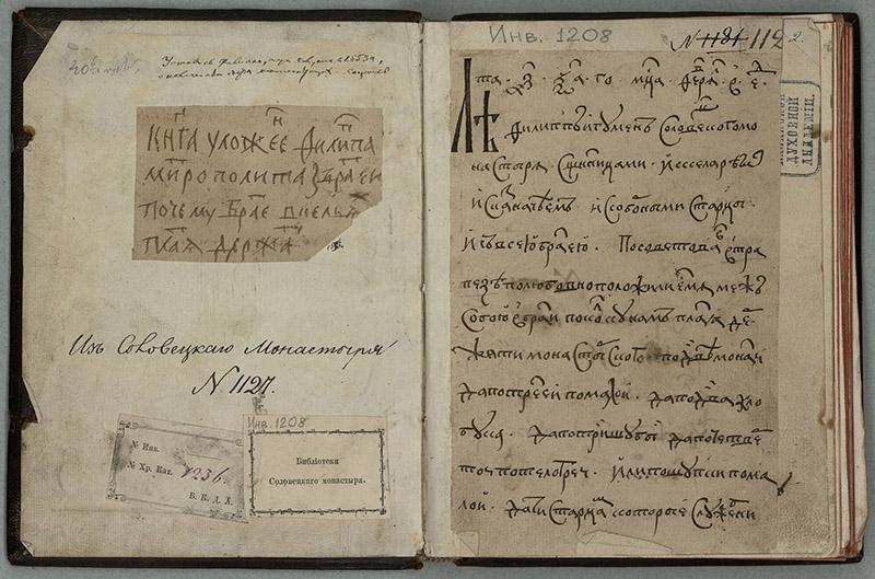 Устав игумена Филиппа об одежде
